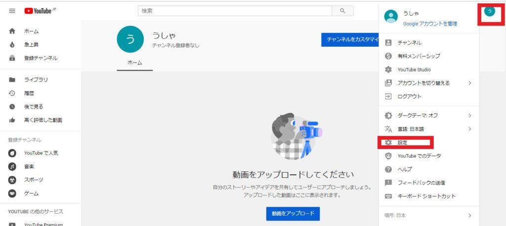 【YouTube】ブランドアカウントの作り方