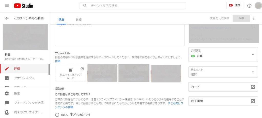 【YouTube】サムネイルを設定する方法